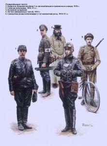 Русская армия в 1-й мировой войне - Специальные части. Иллюстрации Андрея Каращука