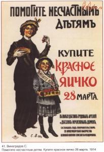 Помогите несчастным детям. Купите красное яичко 38 марта. 1914 г. БЛАГОТВОРИТЕЛЬНЫЙ ПЛАКАТ.