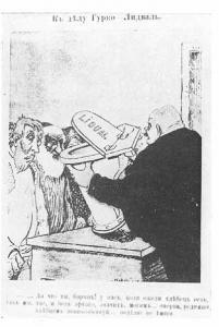 Рисунок из газеты «Киевская Речь»