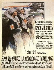 На передовых позициях работает только Красный Крест. Худ.: А.Е. Архипов, 1914 г.БЛАГОТВОРИТЕЛЬНЫЙ ПЛАКАТ
