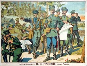 Генерал-адъютант Рузский, герой Львова. Лубок времен Первой мировой войны.