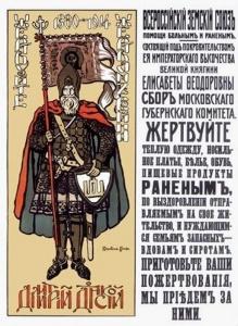 Всероссийский земской союз помощи больным и раненым. Худ.: К.А. Коровин, 1914 г. БЛАГОТВОРИТЕЛЬНЫЙ ПЛАКАТ