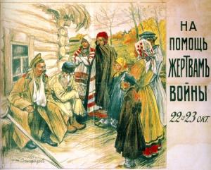 На помощь жертвам войны. Худ.: Сергей Арсеньевич Виноградов, 1914 г. БЛАГОТВОРИТЕЛЬНЫЙ ПЛАКАТ