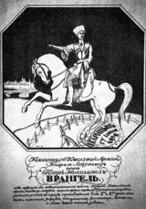 Белогвардейский плакат. 1919 г.