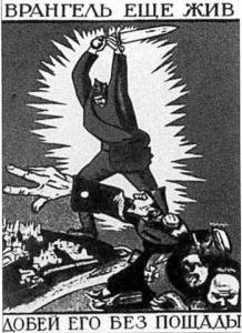 Большевистский плакат «Врангель еше жив. Добей его без пощады». Д. Моор. 1920 г.
