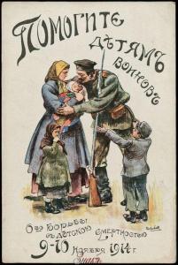 Помогите детям воинов. Плакат Общества борьбы с детсвой смертностью, 1914 г. БЛАГОТВОРИТЕЛЬНЫЙ ПЛАКАТ