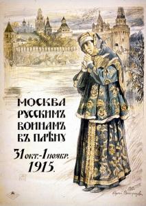 Москва русским воинам в плену. Виноградов Сергей Арсеньевич (1915). Благотворительный плакат.