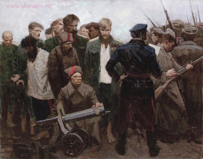 Д. Шмарин. Трагедия Крыма. Расстрел белых офицеров в 1920 году. 1989 г.