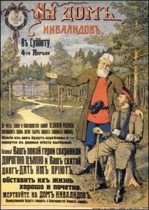 Казанцы, жертвуйте на Дом инвалидов. 1914 БЛАГОТВОРИТЕЛЬНЫЙ ПЛАКАТ.