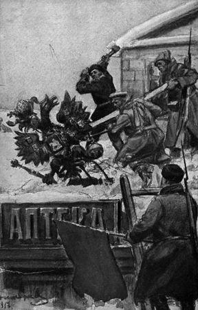 Восставшие солдаты и жители Петрограда сбивают со здания царскую символику. Иллюстр. из книги ВЛАДИСЛАВ ГОНЧАРОВ - 1917. РАЗЛОЖЕНИЕ АРМИИ