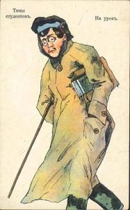 Типы студентов. Карикатуры Владимира Федоровича Кадулина нач. XX века