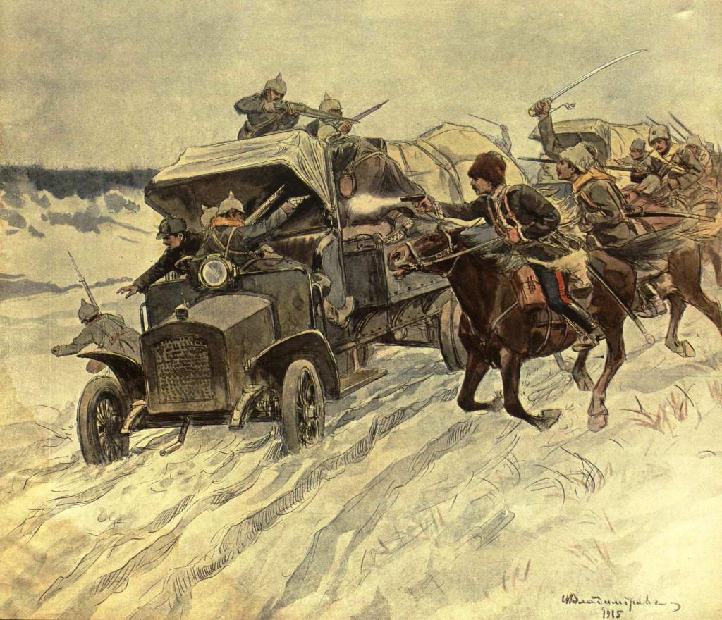 Захват немецкого автомобиля. И.А.Владимиров. 1915 г.