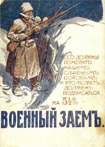 Военный заём. И.А. Владимиров