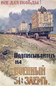 Плакаты первой мировой войны. Всё для победы. Военный заём. И.А. Владимиров