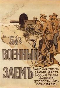 Военный заем. И.А. Владимиров.