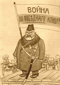 Военный и морской министр Временного правительства Александр Гучков. Каритура Бориса Ефимова .