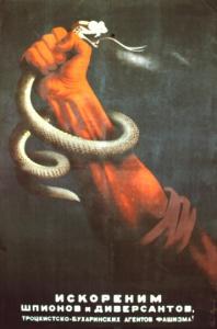 Искореним шпионов и диверсантов, троцкистско-бухаринских агентов фашизма! Советский плакат