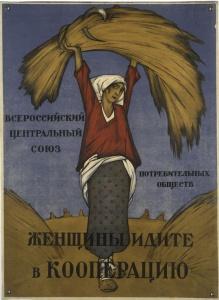Советский плакат. Женщины идите в кооперацию.