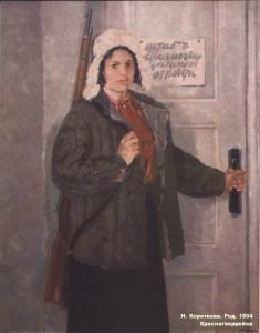 Н. Коротков. Красногвардейка