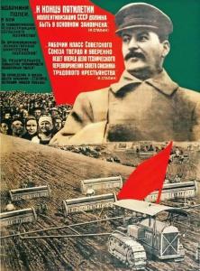 К концу пятилетки коллективизация в СССР должна быть в основном закончена. Ударники полей, в бой за социалистическую реконструкцию сельского хозяйства! (1932 год. (Советский плакат)