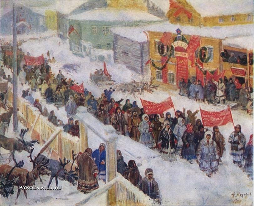 Модоров Фёдор Александрович (Россия, 1890-1967) «Октябрьские торжества на Севере» 1929