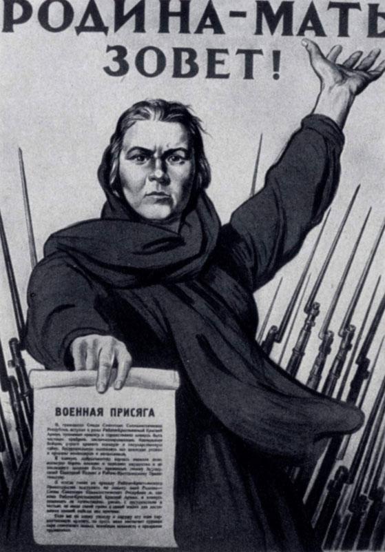 И. М. Тоидзе. Родина-мать зовет! Плакат. 1941 г