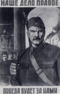 В. А. Серов. Наше дело правое, победа будет за нами! Плакат. 1941 г