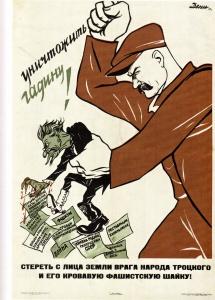 Плакат 1937 года «Уничтожить гадину! Стереть с лица земли врага Троцкого и его кровавую шайку!