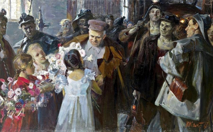 Комендант Юрий Сергеевич (1926-2009) «Никита Хрущев с шахтерами Донецка» 1961