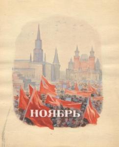 Боровская Анна Казимировна (1901-1984) иллюстрация к календарю 1950-е