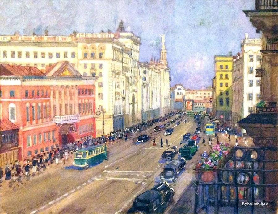 Герасимов Александр Михайлович (Россия, 1881-1963) «Москва. У театра им. Моссовета 1944