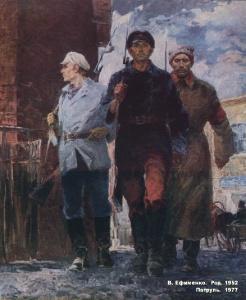 В. Ефименко. Патруль.