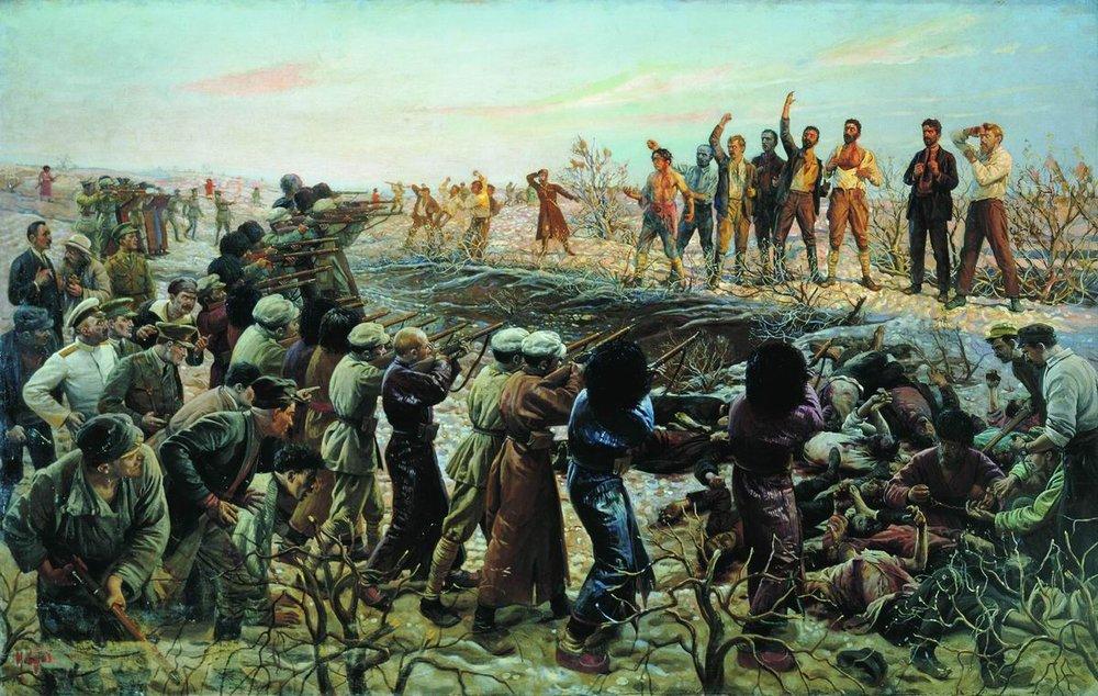 «Расстрел 26 бакинских комиссаров», 1925 год. Худ. И. И. Бродский.