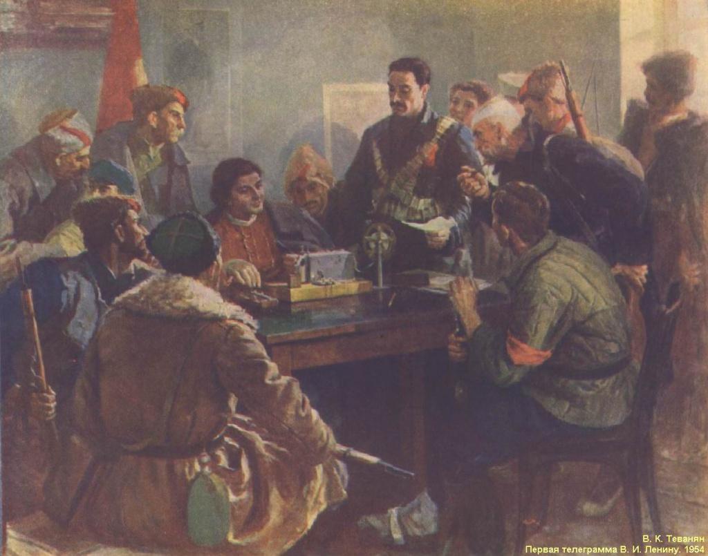 В.К. Теванян. Первая телеграмма В.И. Ленину.