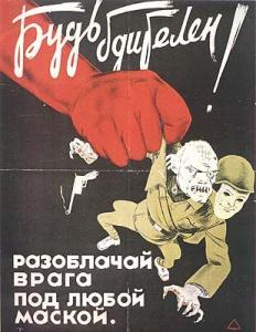 Разоблачай врага под любой маской. Советский плакат
