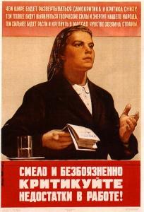 Советский плакат.