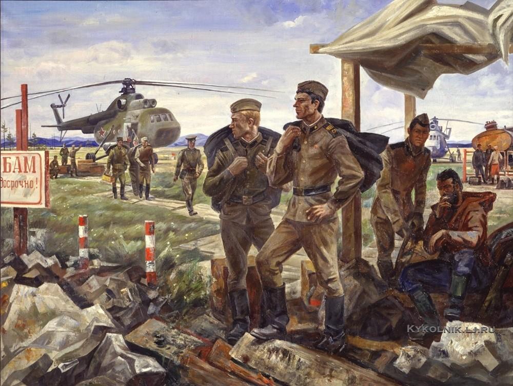 Евстигнеев Алексей Витальевич (1954) «Здесь пройдёт БАМ» 1984