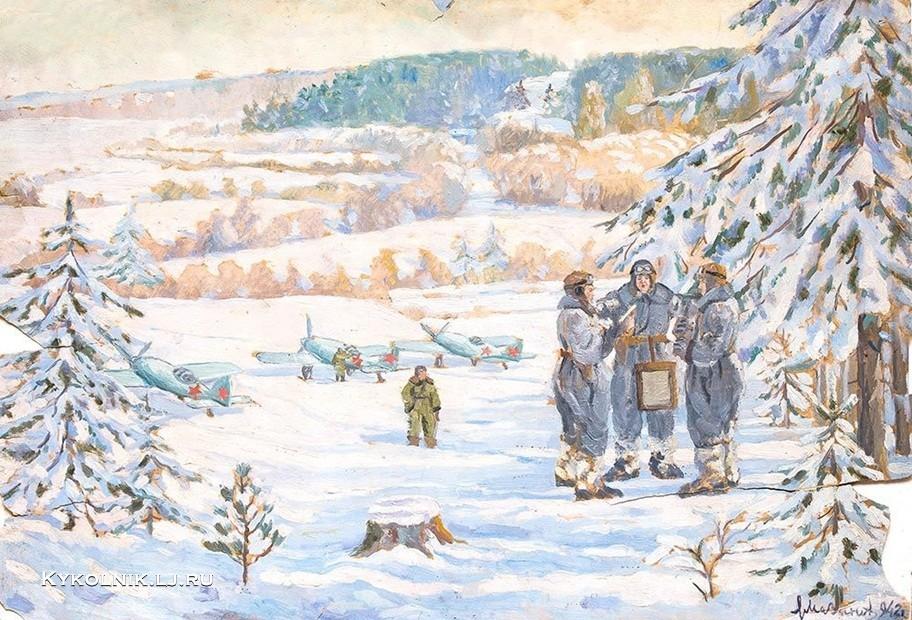 Мазанов Леонтий Никифорович (1902-1982) «Летчики полярной авиации» 1942