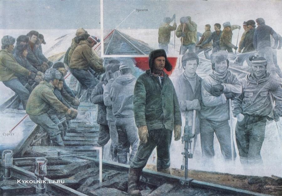 Омбыш-Кузнецов Михаил Сергеевич (Россия, 1947) «Дорога на Уренгой» 1980
