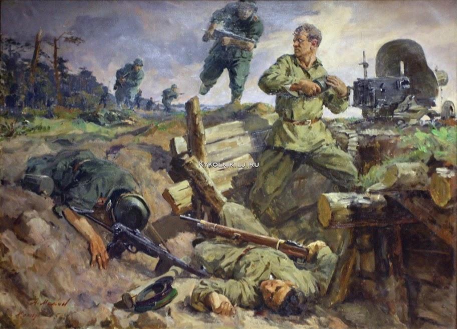 Мальцев Михаил Викентьевич (1912-1976) Сологуб Антонина Ивановна (1907-1997) «Пограничники не сдаются» 1956