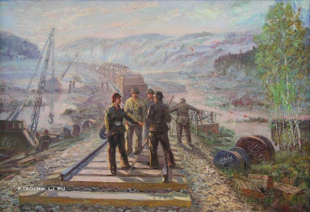Навроцкий Василий Николаевич (Украина, 1929) «БАМ строится» 1976