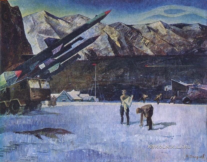 Походаев Юрий Архипович (Россия, 1927) «Утро ракетчиков» 1965