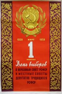 День выборов. Федор Киселев. ИЗОГИЗ, 1959. 1 марта. воскресенье. Тир. 265 000. 85 х 55 см.