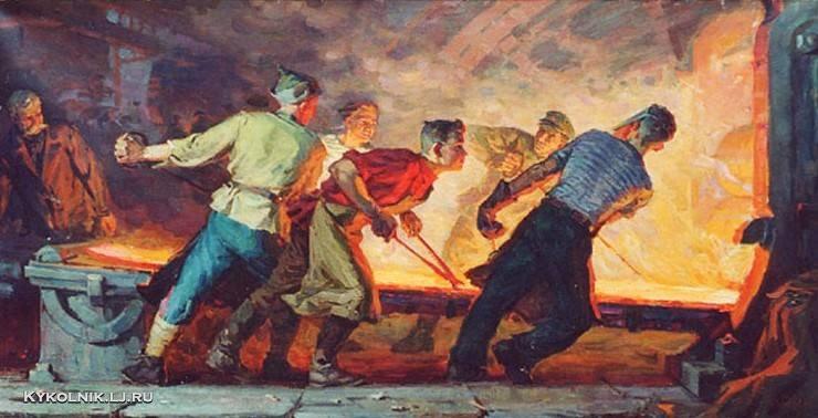 Бевзенко Иван Павлович.«Молодые сталевары» 1961