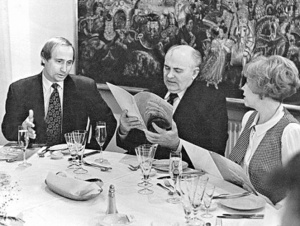Путин, Михаил и Раиса Горбачевы