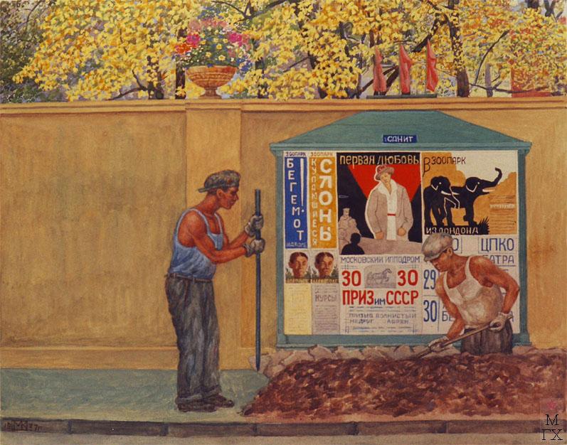 Москва. Дорожные рабочие.Климентов Михаил Иванович. 1937 год.Акварель, белила.31х23
