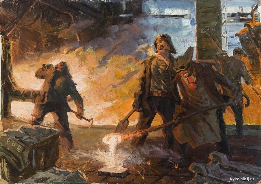 Кондрашин Борис Васильевич (Россия, 1923-1994) «Доменные рабочие» 1958