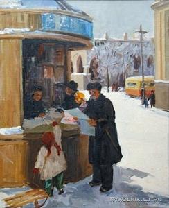 Лаврова Вера Михайловна. (1924-1993) «У киоска» 1960
