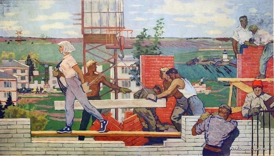 Ломакин Николай Григорьевич (1929) Песис Георгий Александрович(1928) «Строители новой деревни» 1961