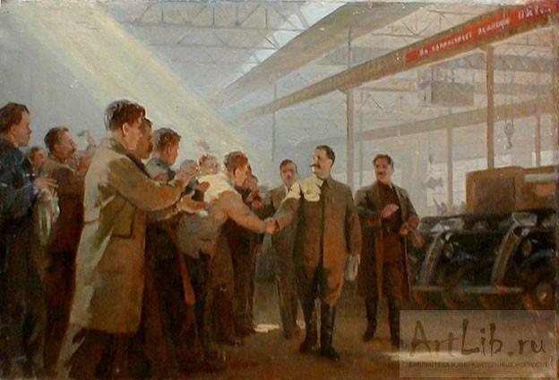 Ф. Малаев. Орджоникидзе на заводе. 1952.